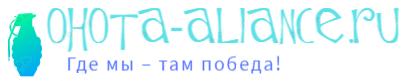 ohota-aliance.ru